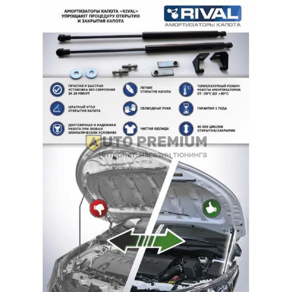 Амортизаторы (упоры) капота «Rival» для Lada Vesta седан, универсал 2015-09.2017