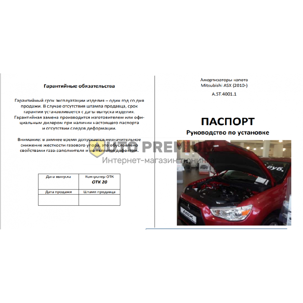 Амортизаторы (упоры) капота «Rival» для Volkswagen Jetta VI 2010-2019