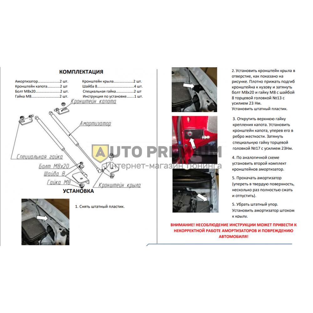 Амортизаторы (упоры) капота «Rival» для Citroen C4 II 2010-2016